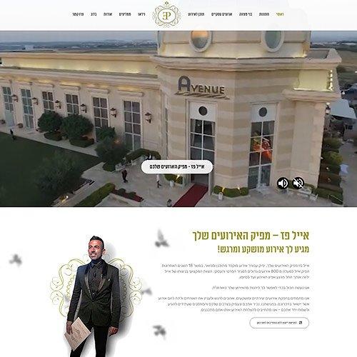 אייל פז – עיצוב ופיתוח אתר וורדפרס לחברת ארועים