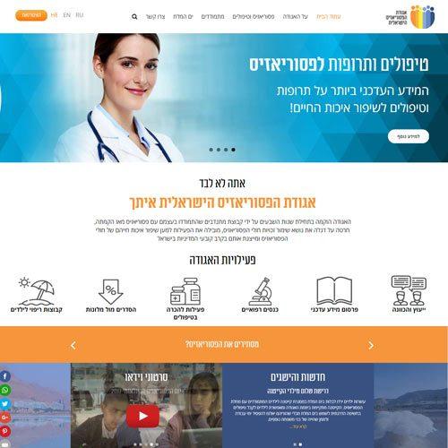 אגודת הפסוריאזיס הישראלית – עיצוב ופיתוח אתר וורדפרס